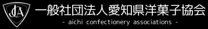 一般社団法人 愛知県洋菓子協会